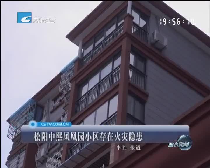 松阳中熙凤凰园小区存在火灾隐患