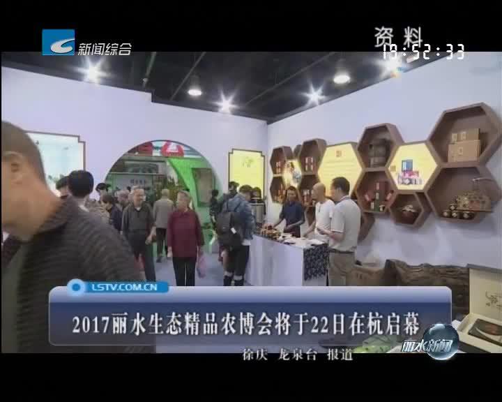 2017丽水生态精品农博会将于22日在杭启幕