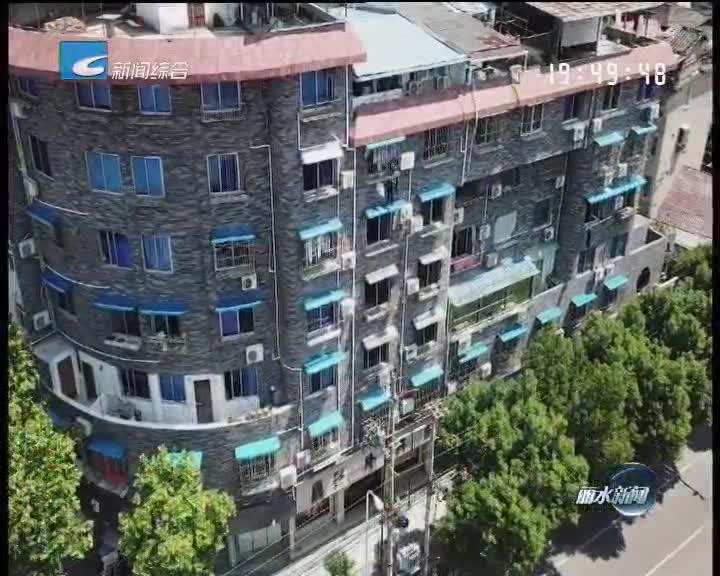 全民共创全国文明城市之莲都在行动:老旧住宅外立面改造旧貌换新颜