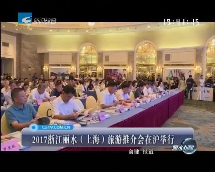 2017浙江丽水(上海)旅游推介会在沪举行