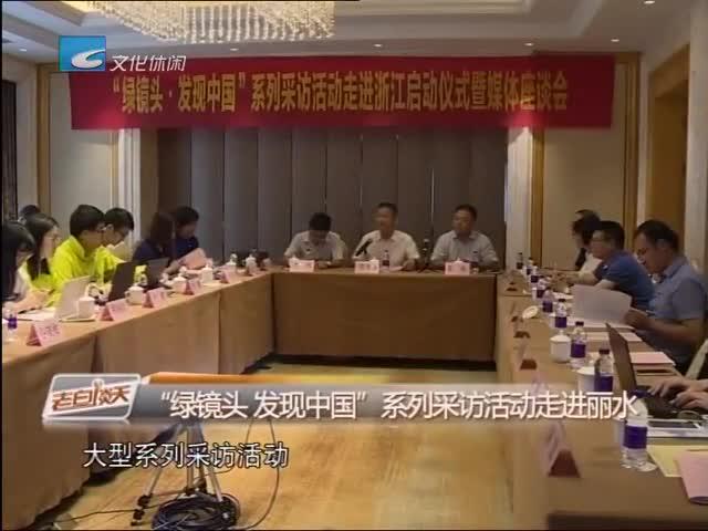 """""""绿镜头 发现中国""""系列采访活动走进丽水"""