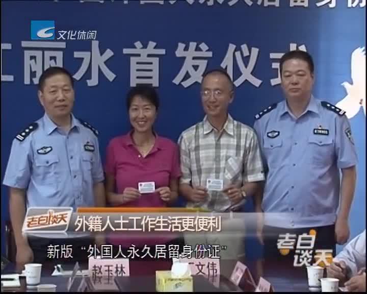 """丽水5名外籍人士首获新版""""永居证"""""""