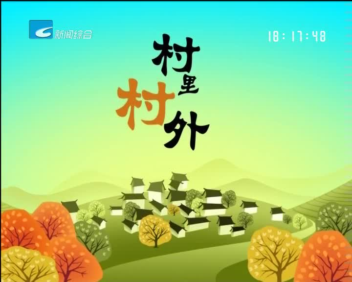 【乡里乡亲】多元文化的民宿