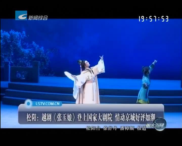 松阳:越剧《张玉娘》登上国家大剧院 情动京城好评如潮