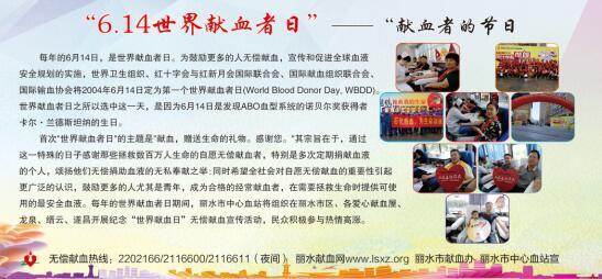 """""""6.14世界献血者日""""——献血者的节日"""