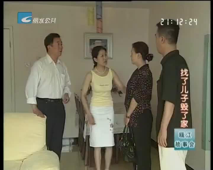 【瓯江故事会】找了儿子毁了家