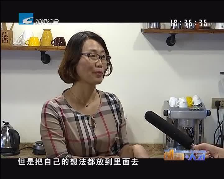 【创富人才】樊俊慧:生活需要化简