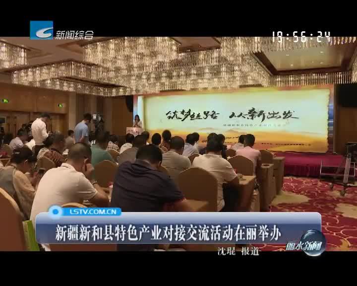新疆新和县特色产业对接交流活动在丽举办