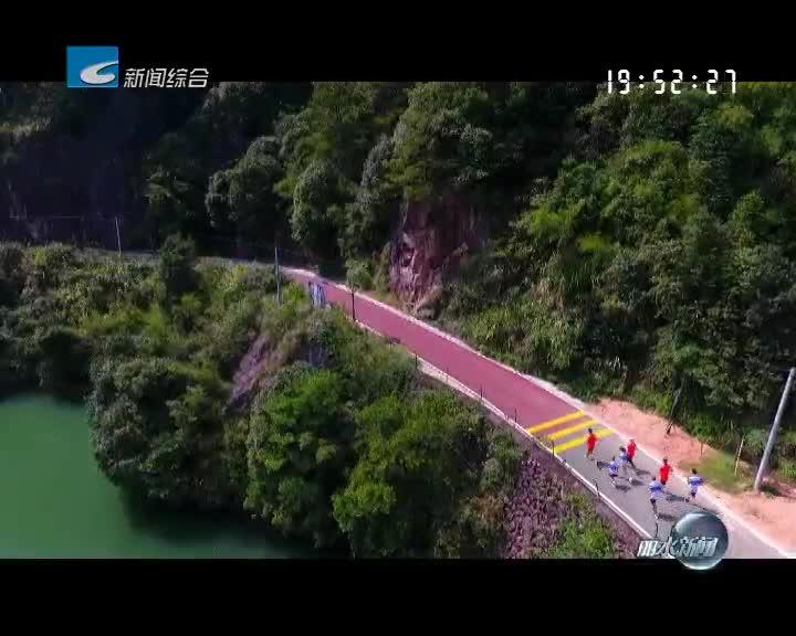 """遂昌""""十八里翠""""绿道:山林间一抹别样的色彩"""