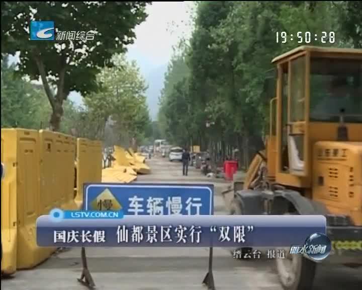 """国庆长假 仙都景区实行""""双限"""""""