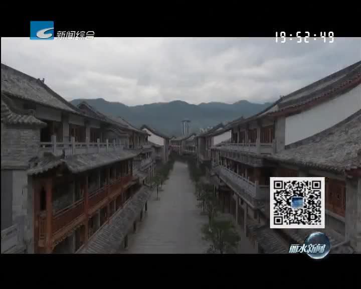问政回顾:景宁畲乡小镇:凤凰古镇已建成 招商运营成难题