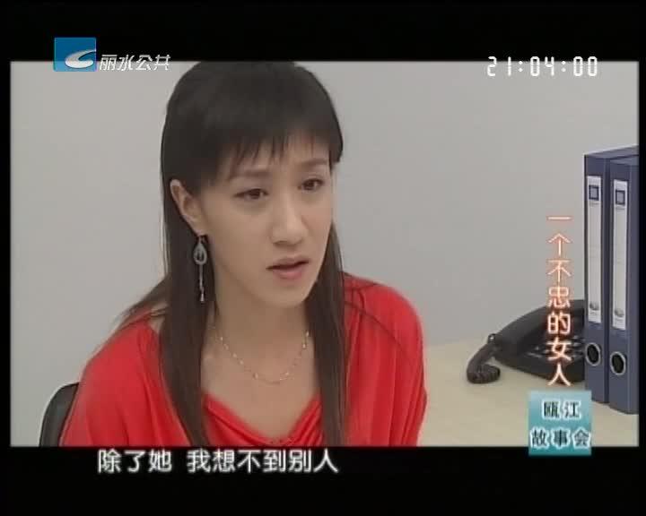 【瓯江故事会】一个不忠的女人
