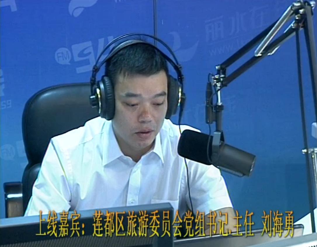 莲都区旅游委员会党组书记、主任  刘海勇