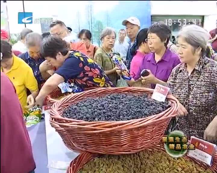 【聚焦生态精品农业】丽水农产品走秀杭州