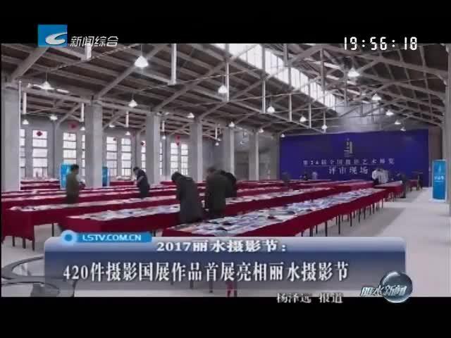 [2017丽水摄影节]420件摄影国展作品首展亮相丽水摄影节