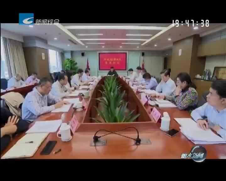 市政府召开党组会议暨第9次常务会议