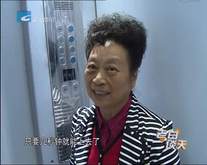 [喜迎十九大·我家这5年]魏苏珠:住户圆了电梯梦 邻里亲如一家人