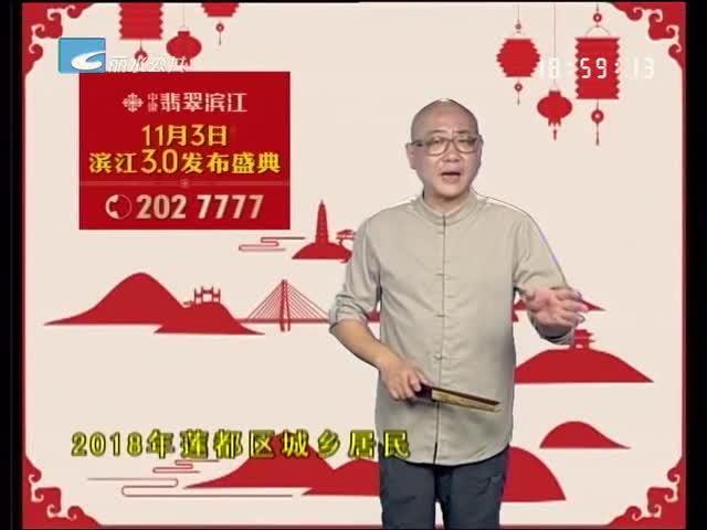 【丽水万事通】2017.10.19