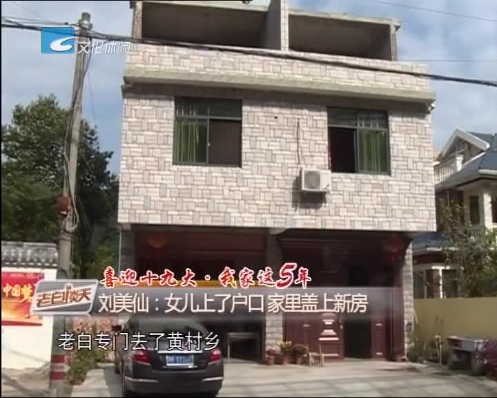 喜迎十九大·我家这5年:刘美仙:女儿上了户口 家里盖上新房