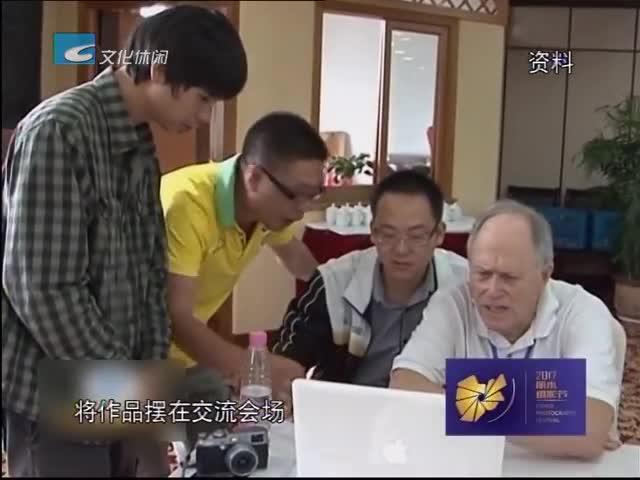 2017丽水摄影节:专家见面会开始面向市民报名