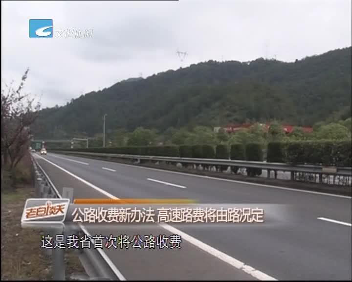 公路收费新办法 高速路费将由路况定
