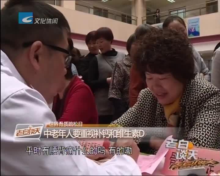 世界骨质疏松日:中老年人要重视补钙和维生素D