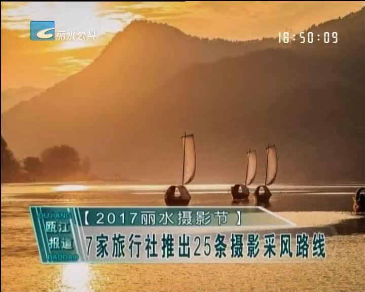 【2017丽水摄影节】7家旅行社推出25条摄影采风路线