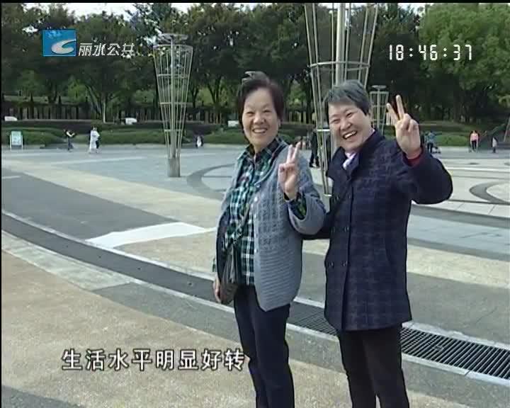 """【喜庆十九大】 百姓说句""""心里话"""""""
