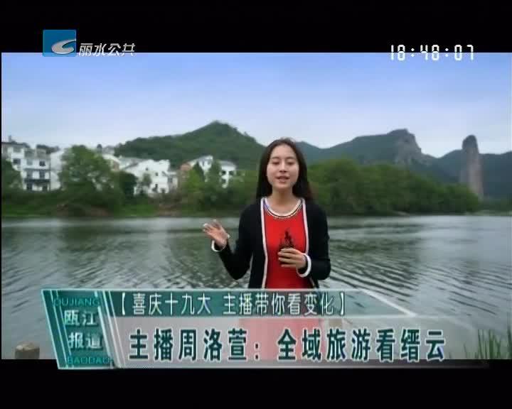 【喜庆十九大 主播带你看变化】主播周洛萱:全域旅游看缙云