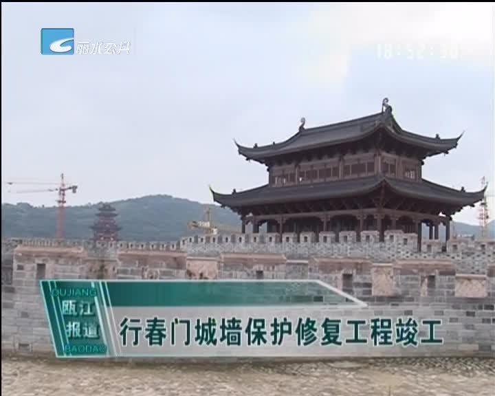 行春门城墙保护修复工程竣工