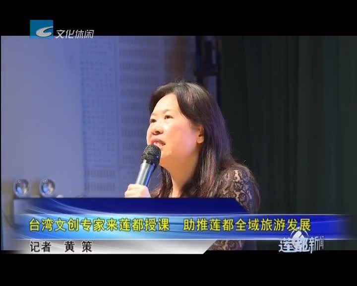 台湾文创专家来莲都授课 助推莲都全域旅游发展