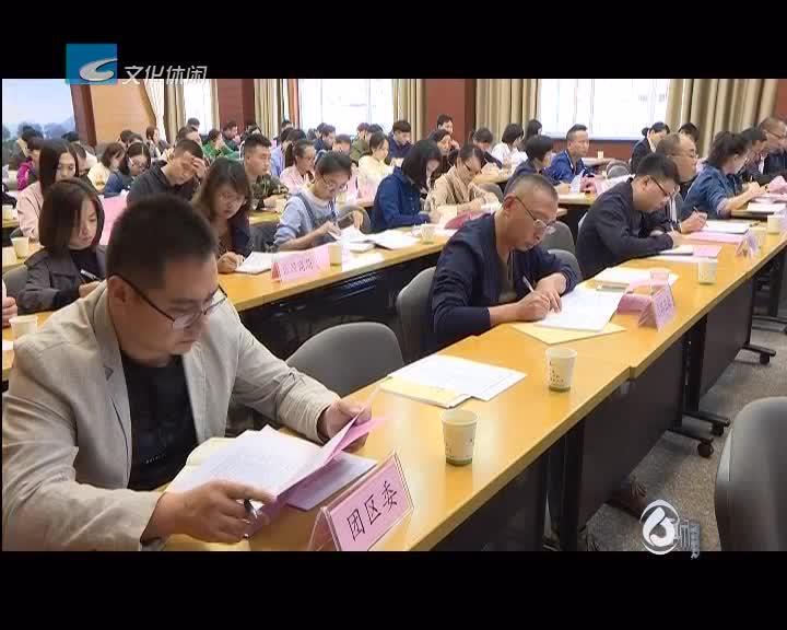 莲都区召开浙江省城市文明程度指数测评工作部署会