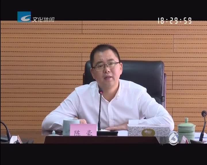 陈豪主持召开第10次区政府常务会议