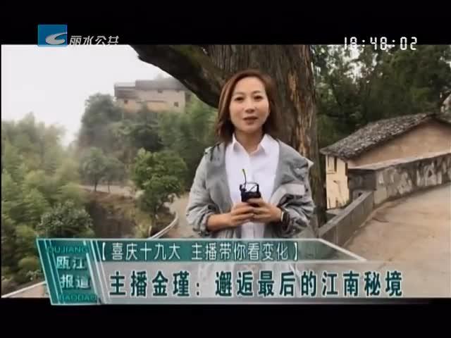 [喜庆十九大 主播带你看变化]主播金瑾:邂逅最后的江南秘境