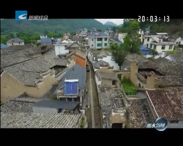 述说丽水九古:松阳古村落孕育旅游新业态