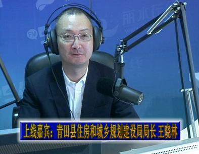 青田县住房和城乡规划建设局局长 王晓林