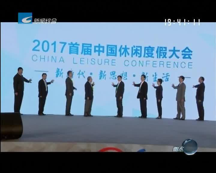 2017首届中国休闲度假大会在丽水召开