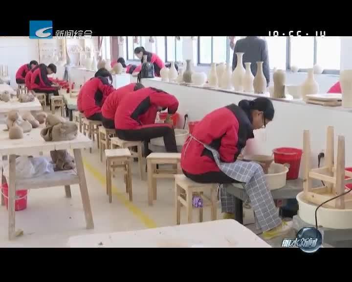 龙泉:特色教育助推剑瓷产业发展