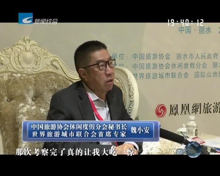 专家访谈:魏小安:乡村旅游发展要避免同质化竞争