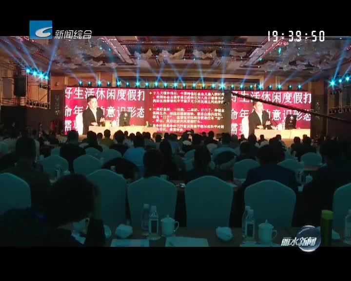 首届中国休闲度假大会圆满落幕