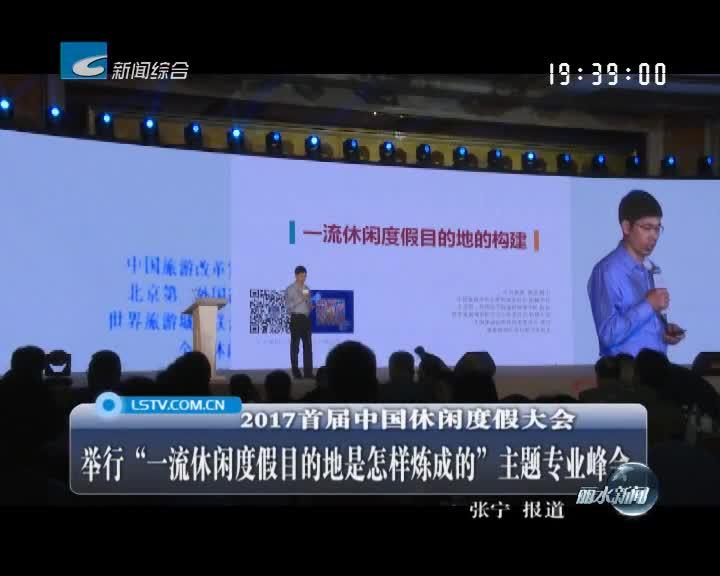 """2017首届中国休闲度假大会举行""""一流休闲度假目的地是怎样炼成的""""主题专业峰会"""
