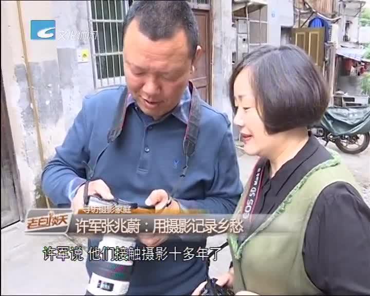 [寻访摄影家庭]许军张兆蔚:用摄影记录乡愁