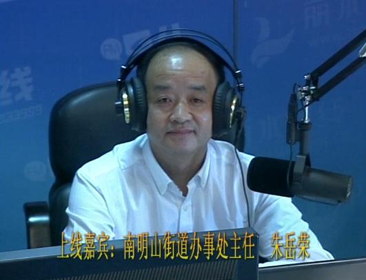 南明山街道办事处主任 朱岳荣