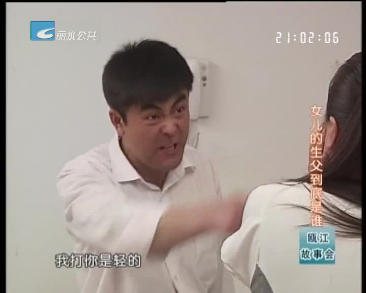 【瓯江故事会】女儿的生父到底是谁(上)