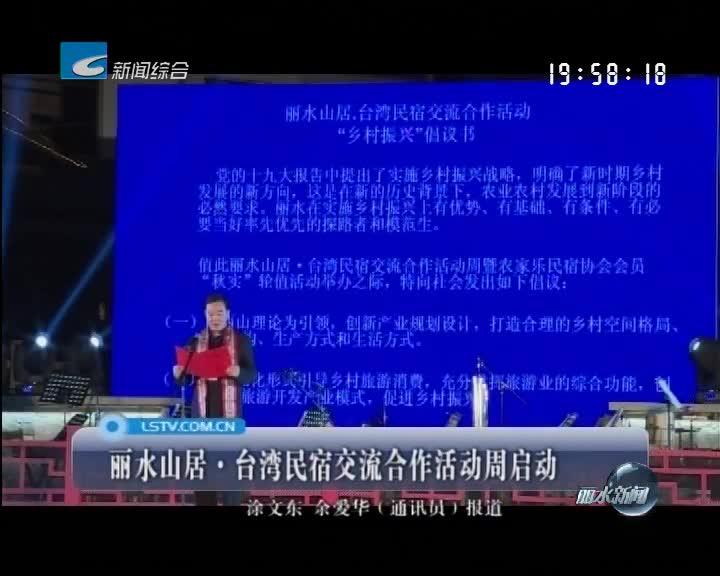 丽水山居·台湾民宿交流合作活动周启动
