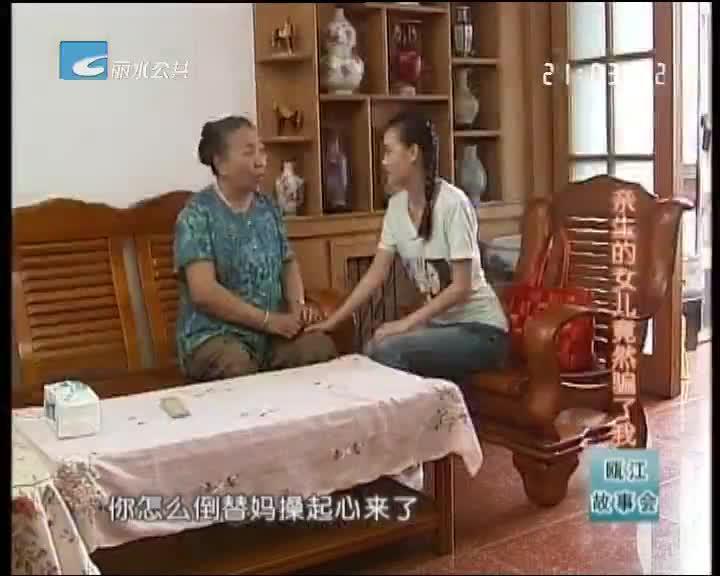 【瓯江故事会】亲生的女儿竟然骗了我