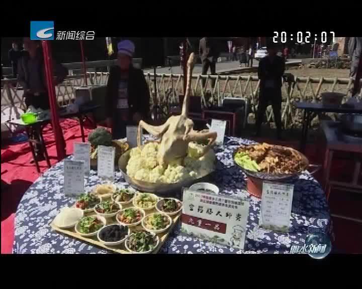 景宁举办畲族药膳养生文化节