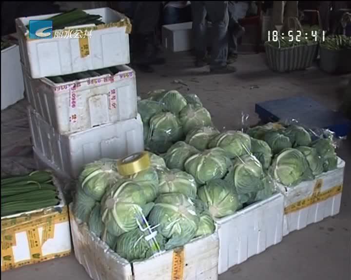 莲都区悬赏惩治农产品领域违法行为