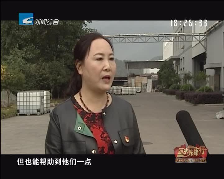 【丽水先锋行】党员关爱基金暖人心
