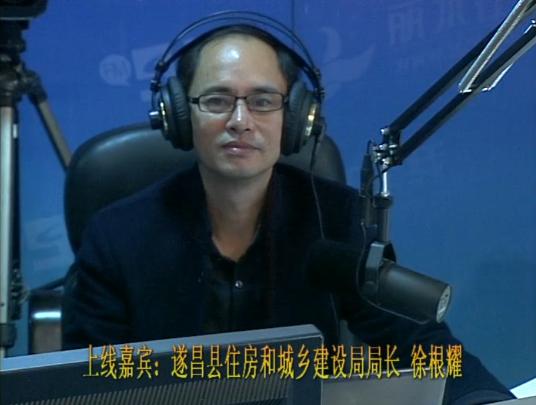 遂昌县住房和城乡建设局局长  徐根耀